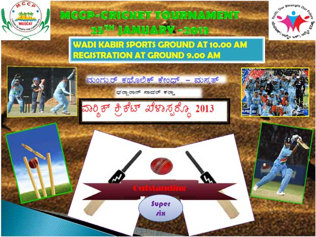 Muscat : MCCP's Annual Cricket Tournament on Jan 25
