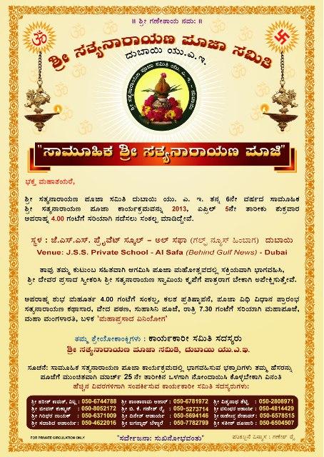 Shri Satyanaryana Pooja Invitation