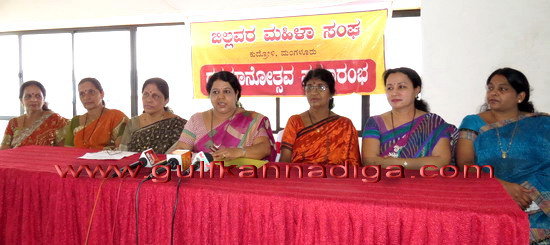 Billava Mahila Press2d_1