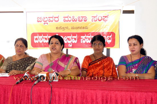 Billava Mahila Press2d_2