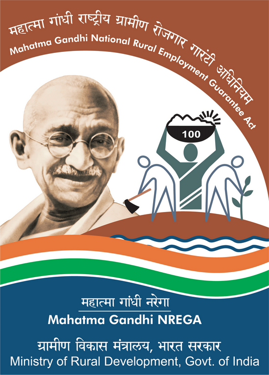 Mahatma Gandhi NREGA  LOGO.jpg