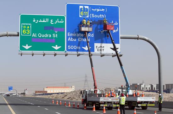 UAE- Emirates Road