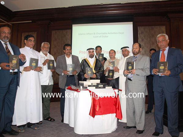 Kannada version of 'Holy Quran' released in Dubai