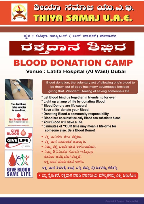 Thiya Samaj UAE - Blood Donation Camp
