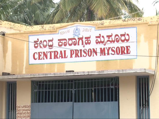 Mysore jail