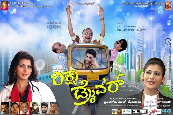 Rickshaw driver tulu movie_5