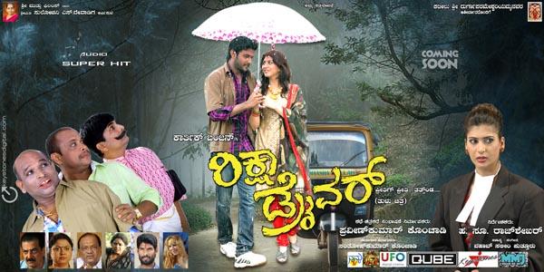 Rickshaw driver tulu movie_6
