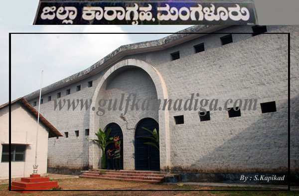 Mangalore_Dist_jail_1