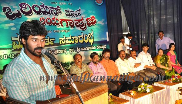 Muhurat of Tulu movie 'Oriyan Thoonda Oriyag Aapuji' held ...