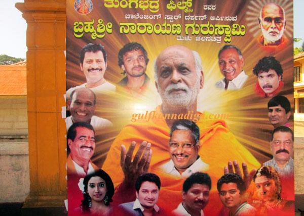 Narayana_guru_press_5