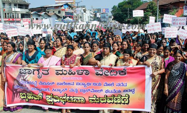 mahila_protest_1