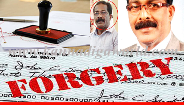 AC-Jayaraj_Forgery_case