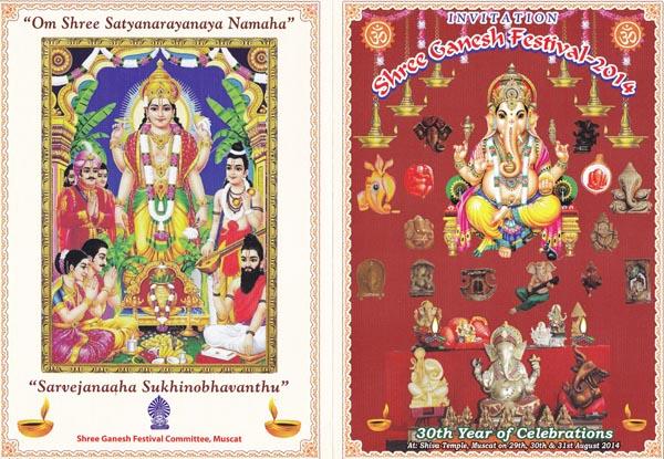 Ganesh festival 2104 Invi