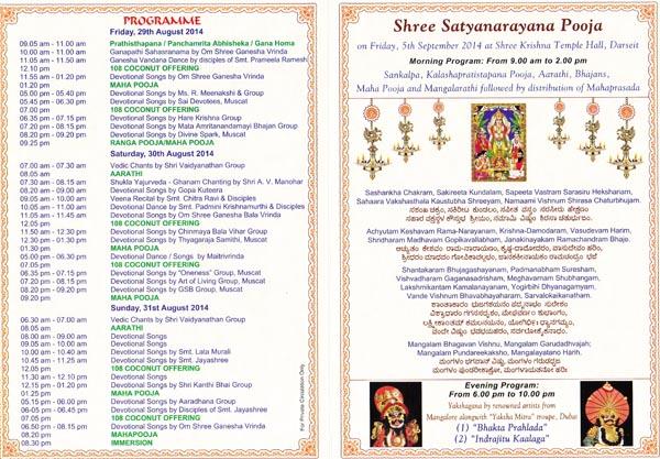 Ganesh festival 2104 programme 1