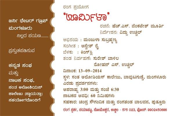 Journey_Theatre_invitation_1