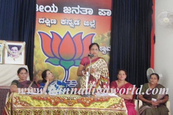 ದ.ಕ ಜಿಲ್ಲಾ ಬಿಜೆಪಿ ಮಹಿಳಾ ಮೋರ್ಚಾ ಕಾರ್ಯಕಾರಿಣಿ ಸಭೆ