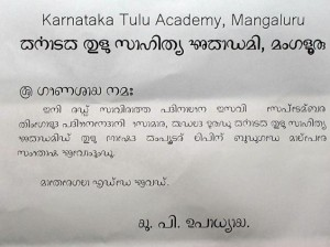 Unicode version of tulu script released | kannadiga world.