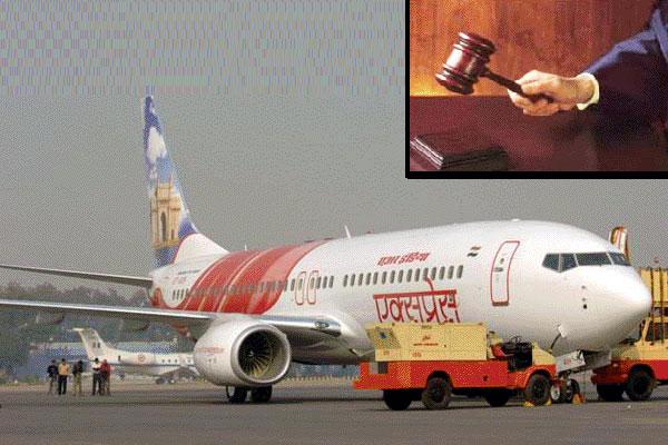 AirIndia_Court_order