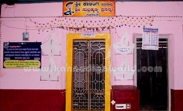 Kalavara_Kalinga_Temple