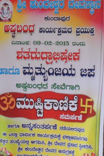 Kundeshwara_Temple_Deepotsava (6)
