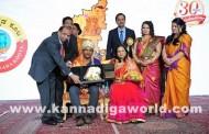 ಕುವೈತ್ ಕನ್ನಡ ಕೂಟ – 30ನೆಯ ವಾರ್ಷಿಕ ಸಮಾರಂಭ'ಕರ್ನಾಟಕ ಸಿರಿ ಸಂಭ್ರಮ – 2014'