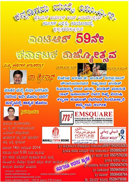 Kannadigaru Dubai  Celebrating  Kannada Rajyothsava on Friday 14th  Nov.