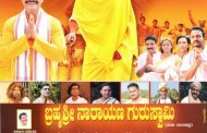 ದುಬೈ: 'ಬ್ರಹ್ಮಶ್ರೀ ನಾರಾಯಾಣಗುರು' ತುಳು ಸಿನಿಮಾ ಬಿಡುಗಡೆ ಮುಂದೂಡಿಕೆ