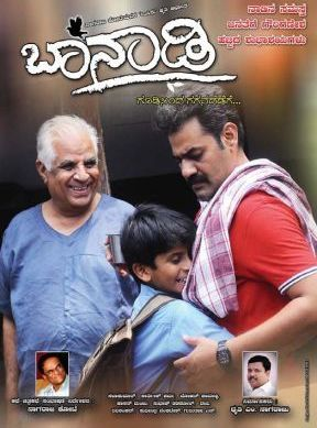 baanadi-kannada-movie-reviews