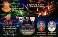 ದುಬೈ: ಏಪ್ರಿಲ್ 17ರಂದು ನಗರದಲ್ಲಿ ಹರಿಯಲಿರುವ ಸಂಗೀತ ಮತ್ತು ಹಾಸ್ಯ ಸೌರಭ