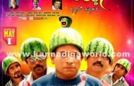 Ekka Sakka Tulu Movie Trailer – Movie releasing all over Karavali on 1st May. (Video)