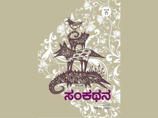 13-1431523514-samkathana