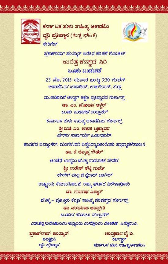 C_Usersprakash.TRADEXLLCPicturesPrakash Payyar   Invitation