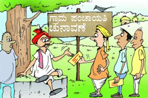 Gram-Panchayat-Election
