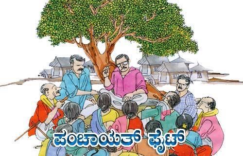 GramPanchayat-Election