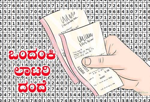 Lottery-in-Karnatka-a