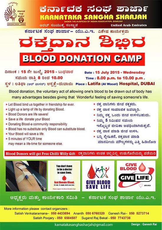 Karnataka Sangha Sharjah Blood Donation Camp 2015
