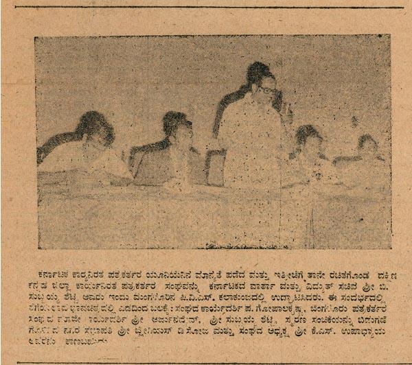 SKWJA inaguration function  06 Oct 1976