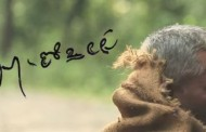 Kannada Short Film – Gonichila -Rare and cute love story