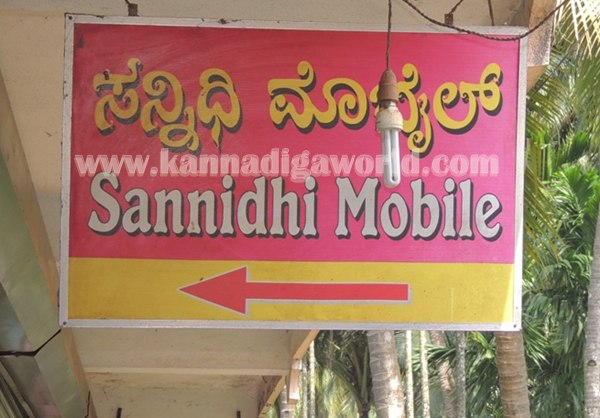 Koteshwara_Mobile Shop_Theaft (18)
