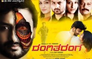 'ರಂಗಿತರಂಗ' ಚಿತ್ರ ನೋಡಿದ ಪ್ರೇಕ್ಷಕನಿಗೆ ಹೃದಯಾಘಾತ !