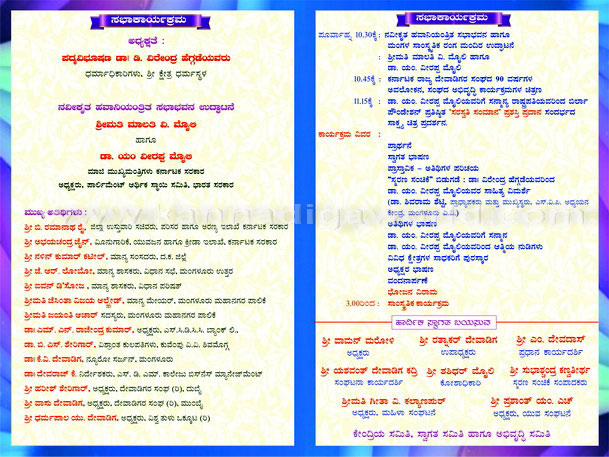 Devadiga_navanti-press_10
