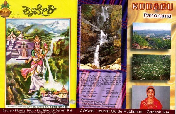 Ganesh rai _Nov 18_2015-027