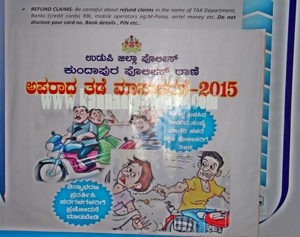 Kndpr_Police_suraksha ratha (5)