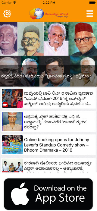 Kannadigaworld iOS App