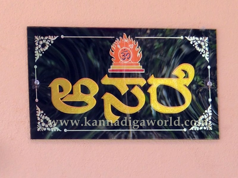 Koteshwara_News Home_Hinjave (1)