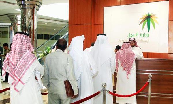 saudi labor-office