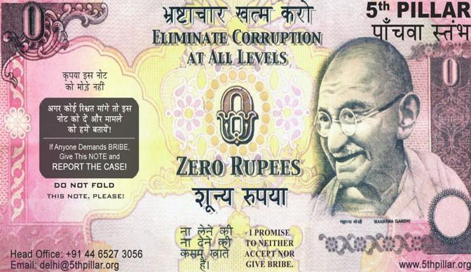 zero-rupee-note-e1458302917641