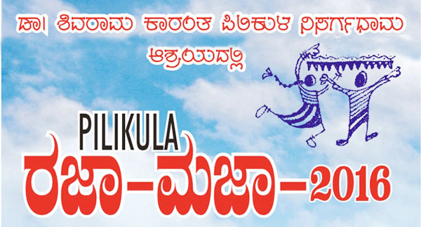 pilikula_summer_camp