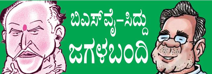 siddu-bsy