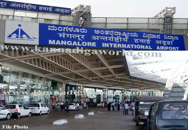 Airport_Mangalore_1